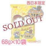 カール 風味豊かな和風だし うすあじ 68g×10袋 明治(meiji) ケース販売