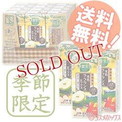 画像1: カゴメ(KAGOME) 季節限定 追熟ラ・フランスミックス 195ml×12本【送料無料】