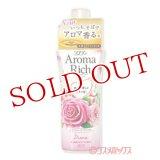 ソフラン アロマリッチ(Aroma Rich) 柔軟剤 ダイアナ(Diana) ロイヤルローズアロマの香り 550ml ライオン(LION)