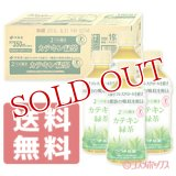 伊藤園 2つの働き カテキン緑茶 PET 350ml×24本【ケース販売】【送料無料】