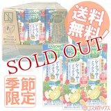 【送料無料】カゴメ(KAGOME) 季節限定 野菜生活100 シークヮーサーミックス 195ml×24本