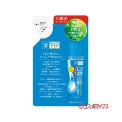 画像1: 肌ラボ(hadalabo) 白潤 薬用美白化粧水 しっとりタイプ つめかえ用 170ml ロート(ROHTO)