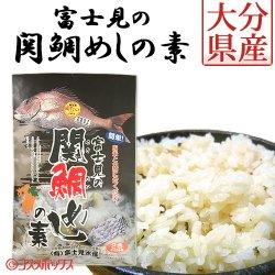 画像1: 富士見水産 富士見の関鯛めしの素 480g(鯛だし400g、鯛身80g)