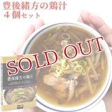 【送料無料】Oita成美 「大分県の素材を食べるスープ」 豊後緒方の鶏汁×4個セット スープキッチン大分