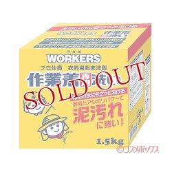 画像1: ワーカーズ(WORKERS) 作業着専用洗い 作業着粉末洗剤 1.5kg ファーファ(FaFa)