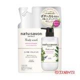 ナチュサボン(natu savon) セレクト ホワイト ボディウォッシュ リッチモイスト 360ml つめかえ用 コーセーコスメポート(KOSE COSMEPORT)