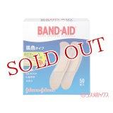 バンドエイド(BAND-AID) 肌色タイプ スタンダードサイズ 50枚入 ジョンソン・エンド・ジョンソン(Johnson&Johnson)
