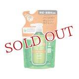 ハッピーエレファント(Happy Elephant) 野菜・食器用洗剤 オレンジライム つめかえ用 250ml サラヤ(SARAYA)
