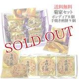 【送料込価格】菊家セット【豊後手焼煎餅9枚入、ボンディア8個入】
