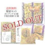 【送料込価格】菊家セット【豊後手焼煎餅12枚入、ボンディア12個入】