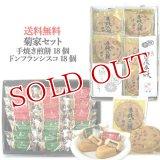 【送料込価格】菊家セット【ドン・フランシスコ18個入、豊後手焼煎餅18枚入】