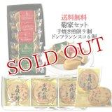 【送料込価格】菊家セット【ドン・フランシスコ6個入、豊後手焼煎餅9枚入】