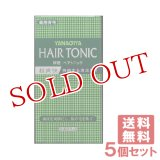 柳屋 ヘアトニック 中 医薬部外品 YANAGIYA HAIR TONIC 240ml×5個【送料無料】