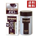 トップシェード カバーヘアー 薄毛対策増毛パウダー (人工毛粉末・自然な黒色) 35g【送料無料】