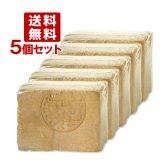 アレッポの石鹸 ノーマル aleppo 5個セット【送料無料】