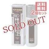 ●送料無料 トップシェード スピーディヘアカバースプレー <やや明るめの自然な黒色> 150g×2個セット 薄毛対策増毛スプレー TOPSHADE yanagiya