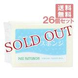 ●送料無料 パックスナチュロン キッチンスポンジ(ナチュラル)26個セット PAX NATURON パックス 太陽油脂