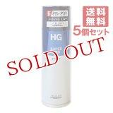 ●送料無料 資生堂 HG スーパーハードスプレーa 230g×5個セット SHISEIDO HG SUPERHARD