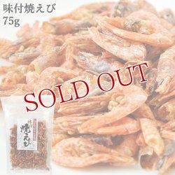 画像1: 大分県産キシエビ使用 味付焼えび 75g 豊後美食工房 絆屋