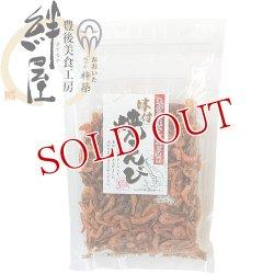 画像2: 大分県産キシエビ使用 味付焼えび 75g 豊後美食工房 絆屋