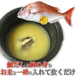 画像2: 富士見水産 富士見の関鯛めしの素 480g(鯛だし400g、鯛身80g)