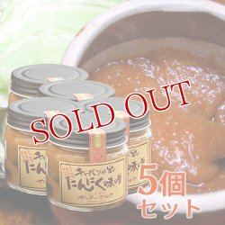 画像1: サッテージャワ キャベツが旨いにんにく味噌 150g×5個【送料無料】