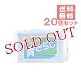 パックス 青ざらし 洗濯用石鹸 180g×20個セット 太陽油脂 PAX 【送料無料】