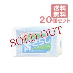 画像1: パックス 青ざらし 洗濯用石鹸 180g×20個セット 太陽油脂 PAX 【送料無料】