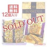 ●送料込価格 菊家 ボンディア 12個入