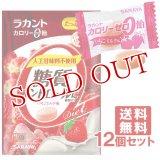【送料無料】ラカント カロリーゼロ飴 いちごミルク味 60g×12個セット サラヤ(SARAYA)