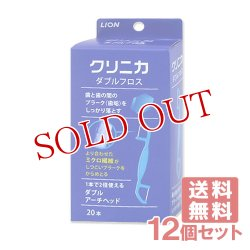 画像1: ライオン クリニカ ダブルフロス 20本×12個セット LION【送料無料】