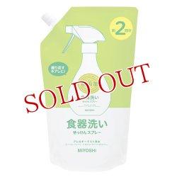 画像1: ミヨシ石鹸 無添加食器洗いせっけんスプレー つめかえ用 600mL (約2回分)