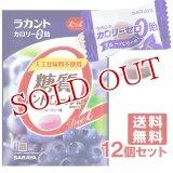 ラカント カロリーゼロ飴 ブルーベリー味 60g×12個セット サラヤ(SARAYA) 【送料無料】