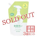 ミヨシ石鹸 無添加食器洗いせっけんスプレー つめかえ用 600mL (約2回分)×3個セット【送料無料】
