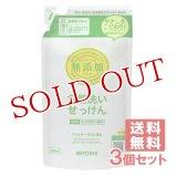 ミヨシ石鹸 無添加 食器洗いせっけん つめかえ用 350mL×3個セット【送料無料】
