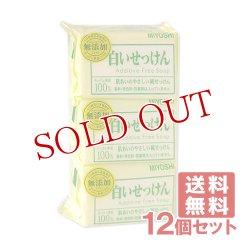 画像1: ミヨシ 無添加 白いせっけん (108g×3コ入)×12個セット MiYOSHi【送料無料】