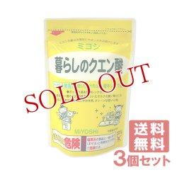 画像1: ミヨシ 暮らしのクエン酸 330g×3個セット MiYOSHi 【送料無料】
