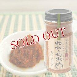 画像1: 川津家謹製 粒柚子胡椒(赤) 60g ゆずこしょう 川津食品