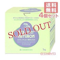 画像1: 太陽油脂 パックス ナチュロン 純粉せっけんN 1kg×4個 PAX NATURON【送料無料】