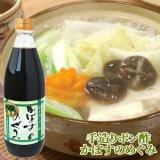 大分県産かぼす使用 かぼすのめぐみ 600ml ぽん酢 三保醤油