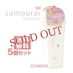 画像1: サムライウーマン ボディソープ サムライウーマンの香り 550ml×5個セット SPR samuraiwoman 【送料無料】