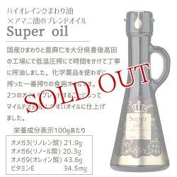 画像2: 高オレイン酸ひまわり油×亜麻仁油 Super Oil(スーパーオイル) 丸瓶 115g×3本セット ブレンドオイル オメガ3 オメガ6 オメガ9  花の岬 香々地 油花【送料無料】