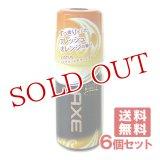 アックス(AXE) フレグランス ボディスプレー シトラス(すっきりとしたフレッシュオレンジの香り) 60g×6個セット Citrus ユニリーバ(Unilever) 【送料無料】