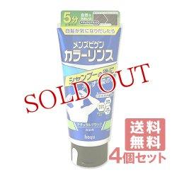 画像1: ホーユー メンズビゲン カラーリンス ナチュラルブラック (白髪用) 160g×4個セット hoyu【送料無料】