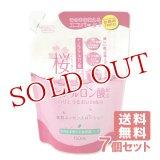 地の塩 チノ・ヴェリテ 美肌エッセンスローション 紫根化粧水 150ml×7個セット ChinoVerite【送料無料】