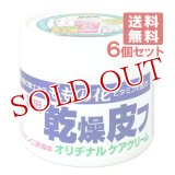 ももの花 薬用乾燥皮フクリーム 70g×6個セット ORIGINAL【送料無料】