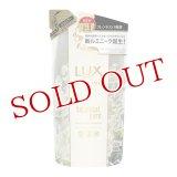 ラックス(LUX) ルミニーク ボタニカルピュア ノンシリコンシャンプー 詰替 350g ユニリーバ(Unilever)