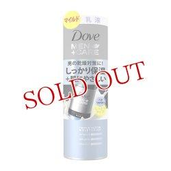 画像1: ダヴ(Dove) MEN+CARE(メンプラスケア) マイルド 乳液 ボトル 130ml ユニリーバ(Unilever)