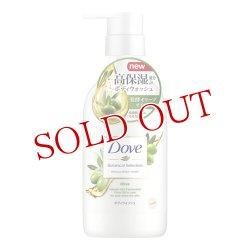 画像1: ダヴ(Dove) ボディウォッシュ ボタニカルセレクション オリーブ ポンプ 500g ユニリーバ(Unilever)