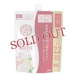 画像1: hadakara(ハダカラ) ボディソープ フレッシュフローラルの香り 詰替え用 大型サイズ 800ml ライオン(LION)